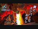 ARK: Survival Evolved〃超ゆるぐだ気味な実況プレイ in Crystal Isles【#5】