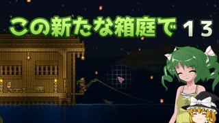 【ゆっくり実況プレイ】この新たな箱庭で part13【Terraria1.4】