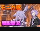 【Little Witch Nobeta】サクサク実況 モニカ戦【VOICEROID実況】