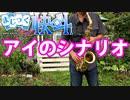 アルトサックスで「アイのシナリオ」(まじっく快斗1412)を吹いてみた