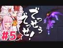 【Dead Cells】でっせうでっせ! #5【琴葉茜・ついなちゃん実況】
