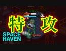 最初のシ者【SPACE HAVEN】#5