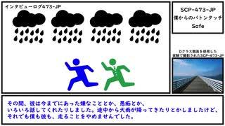【ゆっくり紹介】SCP-473-JP【僕からのバトンタッチ】