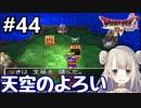 #44【DQ4】ドラゴンクエスト4で癒される!!天空のよろい【女性実況】