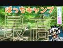 【ソロキャンプ】鳥取砂丘にて〇〇RUSH突入!こいつはもう、止まらないぜ…!『カツヲのぼっち紀行Vol.5』-山王谷キャンプ場ツーリング前編-【VOICEROID車載】Ninja250と紲星あかり