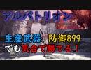 【MHW:IB】生産武器、防御899でアルバトリオン討伐#33【実況】