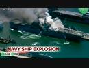 サンディエゴ海軍基地で米強襲揚陸艦ボノムリシャールで原因不明の爆発
