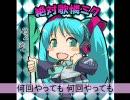 【初音ミク】ロッテ野球が倒せない★【エア
