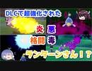 【ポケモン剣盾】DLCで超強化されたお魚さんがいるらしい(?)【きりたん・ゆっくり実況】
