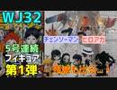 WJ32号 鬼滅の刃フィギュアなど応募者全員サービス第1弾