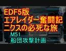【地球防衛軍5】エアレイダー奮闘記 フォボスの恐ろしさを知る旅 M51【実況】