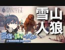【Project Winter】初心者で雪山人狼!爆笑のおじいちゃん事件!?【ゲーム実況】【高梨・メイ・ジュン】
