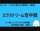 ナユタン星人全曲サビメドレー2020夏:73曲 その2(24~50)