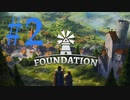 【Foundation】 Country life #2.1