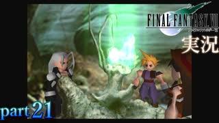 【FF7】あの頃やりたかった FINAL FANTASY VII を実況プレイ part21【実況】