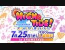 【7/25(土)】おきなわ部1周年ワンマンライブ開催決定!【告知映像】