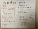 [数学Ⅲ14 二次曲線(2)]遂に二次曲線で接線を引きますよ!その方程式はこの三つ!