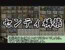 【MTG】ヨンティ…ゴンティ…いやあれは…センティ!?