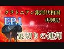 クラトニアン銀河共和国 EP.1(ver2.7.2)Stellaris、元帥【ゆっくり実況】