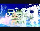 『合作』兄貴誕生祭2020 -With Your Last Summer-