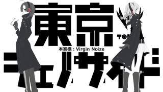 【天鱗のぞみ・のぞむ】東京ジェノサイド【UTAU音源配布】
