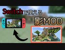 【Swich/PS4】Swich/PS4で使える影MOD!!【統合版】