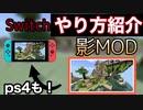 【Swich/PS4】Swich/PS4で使える影MOD!!【統合版】やり方 ※現在PS4不可(?)