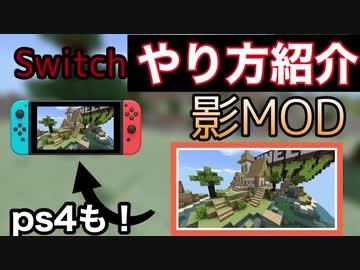 マイクラ mod Switch