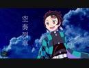【鬼滅の人力】空奏列車【竈門炭治郎誕生祭2020】
