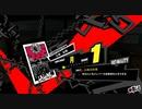 【プレイ動画】全力で楽しむペルソナ5ザ・ロイヤル Part28