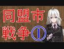 【3分戦史解説】同盟市戦争①【VOICEROID解説】