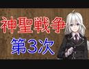 【3分戦史解説】神聖戦争・第3次【VOICEROID解説】