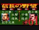 SFC版「信長の野望-武将風雲録」レトロフリークで天下統一【弟ひとり実況】#61