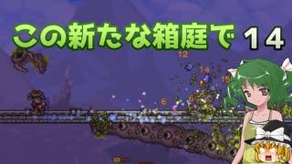【ゆっくり実況プレイ】この新たな箱庭で part14【Terraria1.4】