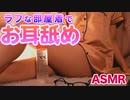 【会員無料】[ASMR/耳舐め]激しいの好き?部屋着の黒咲に煽り倒されるお耳舐め Ear licking stream【実写カメラ生着替え】