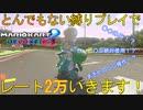 """【驚愕】 とんでもない """"3つ"""" の 縛りをして レート2万 へ 登る マリオカート8DX の ゲーム実況 を やってく! Act1"""
