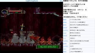 悪魔城ドラキュラX 月下の夜想曲 SS版実況プレイ part22