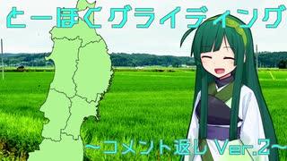 【東北ずん子と】とーほくグライディング~コメント返しVer.2~