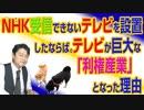 #721 NHKを受信できないテレビを設置したならば。テレビが巨大な「利権産業」となった理由|みやわきチャンネル(仮)#861Restart721