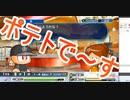 【実況】天照(アマテラス)の実況パワフルプロ野球2019~part32~【サクセス編】