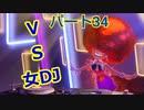 【ルイージマンション3】わき役が主役!打倒オバケのPart34