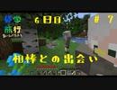 【Minecraft実況】相棒との出会い【おわたび】#7