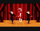 【MMDおそ松さん】ライカ【水陸松】