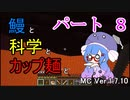 【Minecraft】鰻と科学とカップ麺と【音街ウナ実況】part8