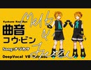 DeepVocal音源配布 - 曲音ビン Melt ナゾカケ