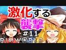 #11【ゆっくり実況】極限の砂漠でサバイバル【rimworld】リムワールド steam PCゲーム