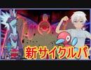【ポケモン剣盾】この先受けサイクルが先制生き残るためには【ランクマッチ】