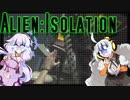 【Alien:Isolation】紲星あかりは結月ゆかりをビビらせ倒したい【Voiceroid実況】 その4