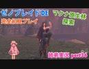 □■ゼノブレイドDEを初見実況プレイ part36【姉弟実況】