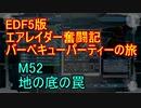 【地球防衛軍5】エアレイダー奮闘記 フォボスの恐ろしさを知る旅 M52【実況】